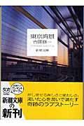 Tokyowankei